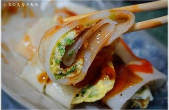 2016 05 19 093155 340x221 - 自助早點║傳統早餐,行家美食小吃/東南亞融合台灣味的蛋餅,口味眾多Q彈滑嫩好滋味