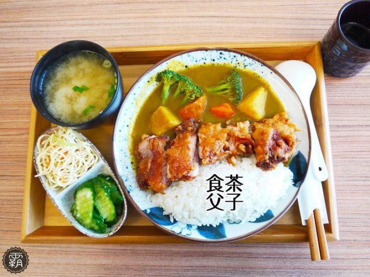 2016 05 23 144553 728x0 - 食茶父子,日式食堂內有好吃咖哩,唐揚雞腿排香脆啾西~(已歇業)