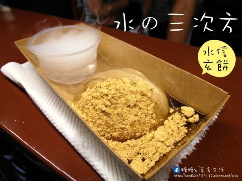 2016 05 26 082417 - 水の三次方 旱溪夜市新玩意!!來自日本和菓子,口感估溜,清涼香甜的獨特甜點