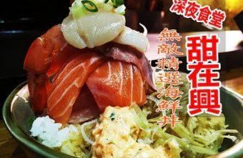 2016 06 19 192932 340x221 - 【台中美食】深夜食堂『甜在興』將海鮮層層堆起的精選海鮮丼,讓每口海鮮的鮮甜都甜在心頭久久不散