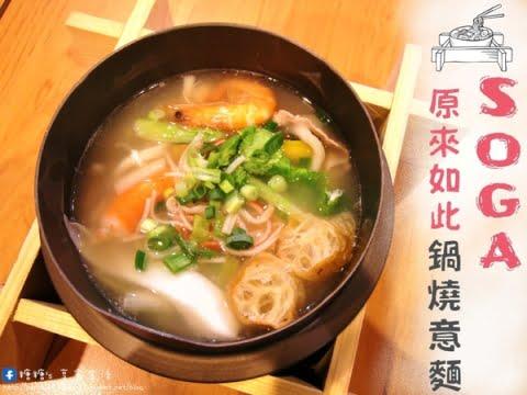 2016 07 01 081427 - SOGA原來如此鍋燒意麵 充滿著濃濃工業風裝潢,不是咖啡廳也不是韓式料理,而是賣鍋燒意麵來著!!