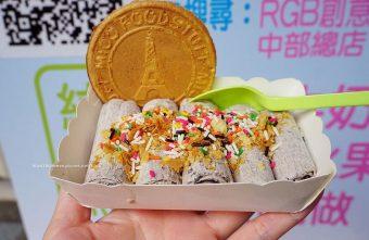 RGB創意炒冰捲中部總店-OREO巧克力口味不錯.逢甲商圈