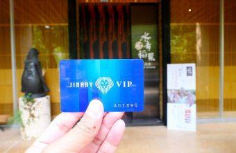 精銳VIP家族卡