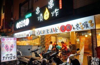 2016 07 22 030852 340x221 - 【熱血採訪】今晚打擂台|串炸VS串燒!不用跑大阪就能吃到,美味迷人,近一中商圈/中華夜市。