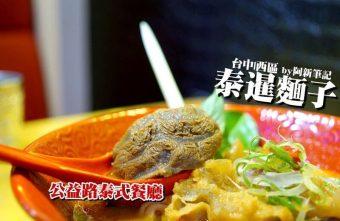 2016 07 31 235550 340x221 - 【熱血採訪】泰暹麵子 勤美綠園道餐廳,享受泰式酸辣勁味,麵Q肉大塊,湯頭好夠味。
