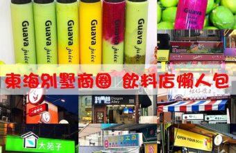 【東海PokémonGO 大師必備飲料店懶人包】夏日飲料特集,東海別墅商圈22家飲品店攻略!