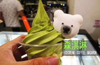 2016 08 08 225038 340x221 - 【台中美食】冰淇淋‧馬卡龍‧咖啡飲品 『森淇淋』 讓在店裡吃冰淇淋也可以如此的放鬆 @冰淇淋 @馬卡龍@咖啡飲品@創意甜點 @創意美食
