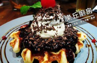2016 08 08 225243 340x221 - 【台中美食】樂丘廚房 獨創美式鬆餅堡 || 燉飯 || 義大利麵 || 烈日鬆餅 || 每樣都好好吃 甜品控的最愛!!!