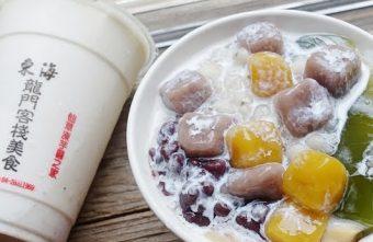 2016 08 12 224801 340x221 - [台中美食●東海商圈] 龍門客棧 — 有好吃的仙草凍芋圓和芋頭牛奶