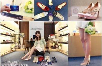 2016 08 17 212729 340x221 - 【熱血採訪】MOMENTANEE 台灣婚鞋第一品牌,高級手工訂製鞋款,婚紗鞋/伴娘鞋/晚宴鞋