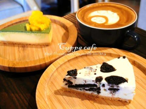 2016 08 22 081927 - CUPPA CAFE 咖派咖啡 手工甜點、鹹派當日現做,還有自家烘焙咖啡及可愛拉花,百元有找,陪你度過悠閒的午茶時光!!