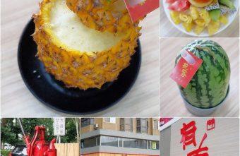 2016 08 27 190631 340x221 - 有春冰菓室│台中科博館正對面,用整顆鳳梨、西瓜和葡萄柚做成果汁