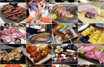 2016 09 01 221309 340x221 - 台中燒肉餐廳懶人包:2017年中秋節,大口吃肉大口喝酒何處去?精選20間台中燒肉、串燒餐廳懶人包