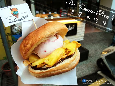 2016 09 18 102847 - Ice Cream Bun's 漢堡冰淇淋  墾丁大街人氣甜點漢堡冰淇淋來台中囉!!位子就在沺木果汁騎樓處~客製化漢堡淇淋,想吃什麼口味自己搭!!