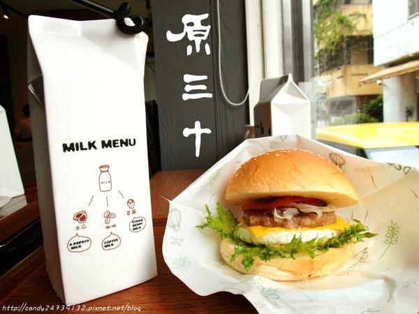 2016 09 28 090448 - 原三十 木瓜牛乳/漢堡/吐司專賣店~傳承三十年的老味道,秉持原汁、原味、原貌,每一口都是令人懷念的滋味!!