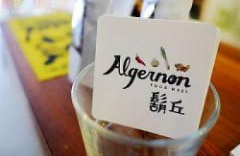 2016 09 28 110957 340x221 - 使用小農有機蔬果產品的全蔬食料理餐廳《Algernon Food Meet.鬍丘》,在老屋裡享用有著性格落腮鬍的老闆製作的全素餐點囉!