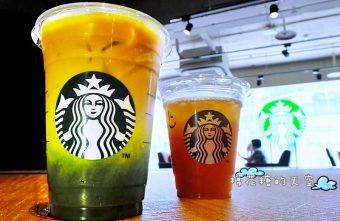 2016 09 30 195232 340x221 - 《台中咖啡》台中火車站前也有星巴克囉!最新美美漸層抹茶咖啡還有喝得到果粒的蜜柚紅茶