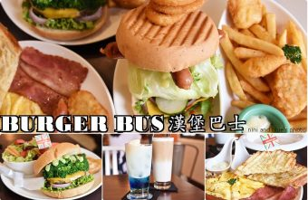 2016 10 01 093030 340x221 - 【熱血採訪】漢堡巴士Burger Bus 台中東區早午餐、咖啡,近旱溪夜市