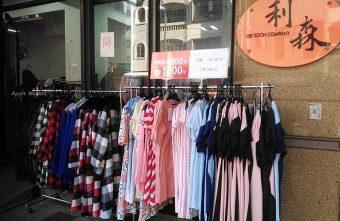 專櫃品牌女裝特賣@IVY'S出清特賣1折起,MOORIS、IVVI、 POLISEN 、JUNIOR等女裝上衣裙褲兩件300、洋裝兩件500、外套兩件990元 ~10/10止