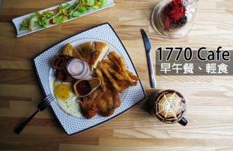 2016 10 07 083724 340x221 - 【台中美食】1770 cafe ,置身在彩虹屋底下的美食饗宴,餐點讓你隨意搭配,想吃甚麼就搭甚麼