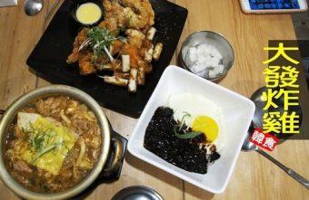 2016 10 07 084043 340x221 - 【台中美食】大發炸雞 | 超好吃的韓式沾料炸雞,每一口都很啾C,還有韓式熱炒也令人驚艷啊!