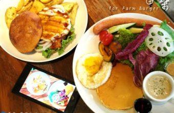 """2016 10 25 081251 340x221 - for Farm Burger 田樂(小公園店)  老宅改建的早午餐""""田樂"""",在台中已有三間分店~田樂小公園店除了漢堡外還有日式鬆餅限定販售!!"""