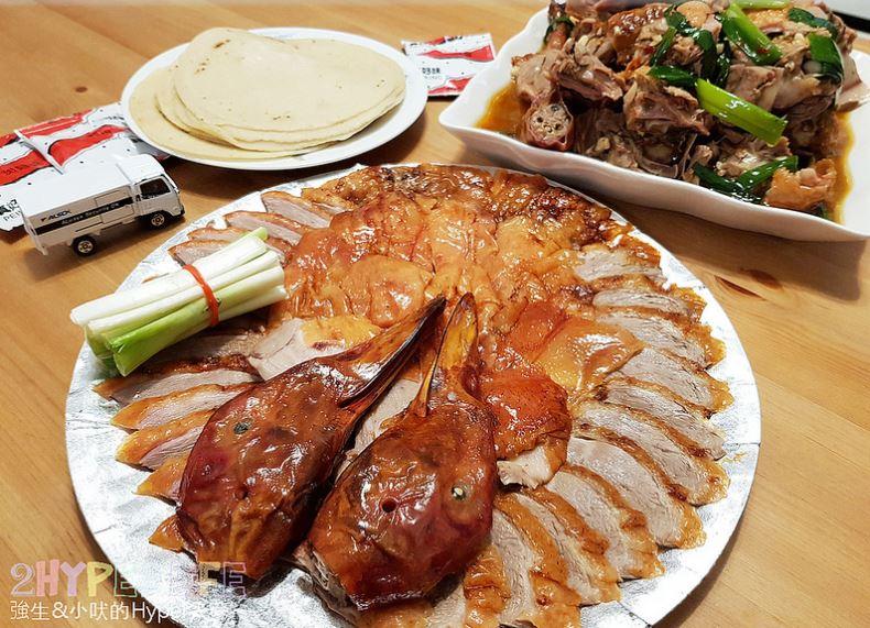 2018 08 02 105248 - 台中烤鴨有什麼好吃的?10間台中烤鴨鹹酥、片鴨、剁盤、炒骨懶人包