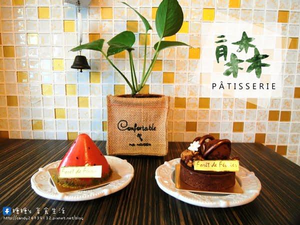 2016 11 02 082200 - 二月 • 森 烘焙工作室 forêt de février pâtisserie