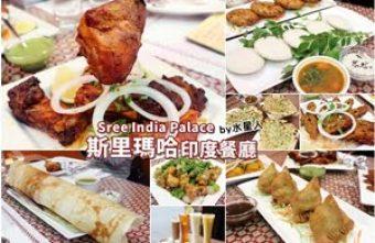 2016 11 22 102446 340x221 - 熱血採訪 | 台中西區【斯里瑪哈印度餐廳】印度人開的全印度料理,正宗道地美味,推薦必點印度烤餅、印式棒棒腿