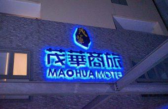 茂華商旅motel