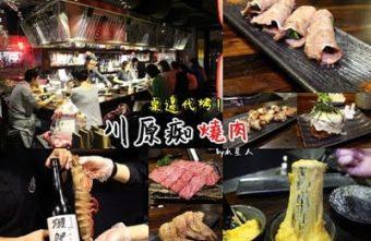 2016 11 30 204605 340x221 - 熱血採訪   台中北區【川原痴燒肉】新鮮食材、原汁原味的單點式日本燒肉,全程桌邊代烤頂級服務享受