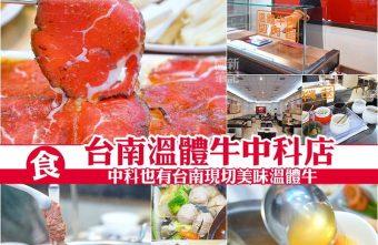 2016 12 25 234510 340x221 - 【熱血採訪】台南溫體牛中科店|台中也吃的到台南溫體牛拉!當天直送,新鮮現切,鮮嫩甜美的肉質吃過難忘,而且吃法很多種,滋味膏跟薑絲等,吃的好過癮~