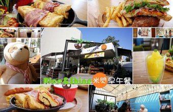 【熱血採訪】Rice&Shine米閃早午餐-豪華盤餐好澎拜.夢幻土耳其藍牆面好拍好IG風.寵物友善餐廳.假日建議訂位喔~