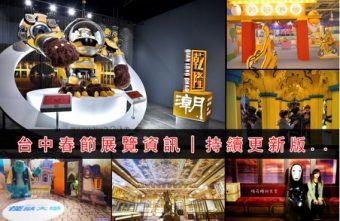 台中春節展覽