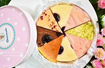 2018 01 31 144242 340x221 - 熱血採訪│齊益烘焙坊Chiyis 春節禮盒 重乳酪蛋糕七重奏、曲奇餅乾佐水滴餅乾、旺來酥、水滴布魯克、綜合牛軋糖 伴手禮好選擇