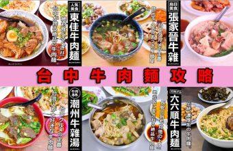 台中牛肉麵