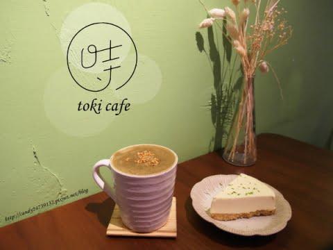 2017 02 06 082529 - 時toki cafe 隱身在大容東街的靜謐咖啡館,除了好喝的咖啡外,還有超好吃的甜點唷~推薦青檸乳酪蛋糕及黑糖焙茶歐蕾!!