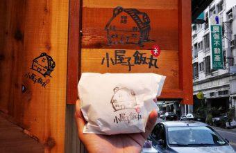 2017 02 09 081443 340x221 - 台中北屯 小屋子飯丸,可愛的日式小屋子賣著很傳統的飯丸,每日限量可以先電話預訂,近北平商圈,IG文青風飯糰
