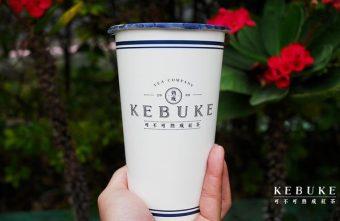 2017 02 09 232957 340x221 - 台中西屯 KEBUKE可不可熟成紅茶 青海店,向上路與中美街口的英倫風紅茶進駐青海商圈,就在正忠排骨飯與多那之的對面