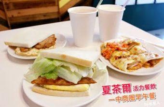 2017 02 27 194954 340x221 - 熱血採訪 | 台中北區【夏茶爾活力餐飲】興大有名的肉蛋吐司,一中街也吃得到!