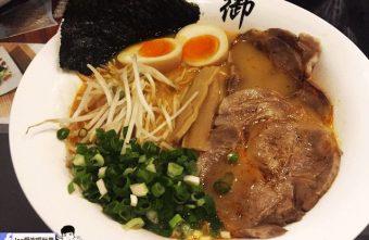 【台中美食】御麵屋 隱藏在金典綠園道附近巷弄內的日式拉麵,拉麵利用日本最老的鳥越製粉經過24小時自然生成!