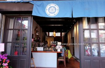 Toyohara Coffee Roasters-豐原日據時期百年老建築.有著對老宅和咖啡的熱愛熱情.台中豐原老屋老宅咖啡館.豐原火車站商圈