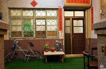 2017 03 12 152007 340x221 - 『台中。大甲』 程安。滾滾咖啡-隱藏在巷弄間的老宅咖啡屋,溫馨暖空間的手沖單品咖啡與手作蛋糕。
