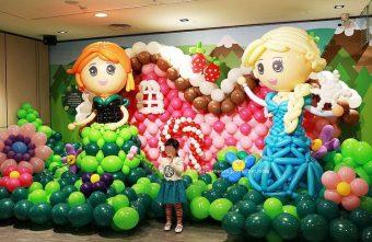 童趣幻想.氣球探索遊樂園-穿過彩虹隧道.來到氣球樂園.空中陸地海洋通通有.還有卡友限定的氣球泡泡池喔.台中新光三越10F天空劇場.3/11~3/29.免費入場參觀.假日親子遊