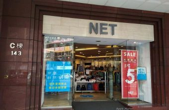 NET特賣@紅標商品滿五件以上享五折 男女童裝鞋包等超值價 換季折扣搶先買 50元起帶回家