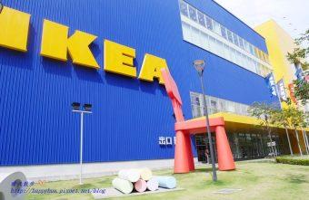 2017 03 27 150343 340x221 - 台中︱IKEA宜家家居台中店~絕版品限時出清5折起 2017/3/14~4/30 數量有限 售完為止 平日會員憑購物發票可換冷飲或熱咖啡