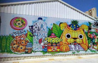 北屯彩繪牆新景點 繽紛色彩的動物系塗鴉 還有可愛雲朵湛藍天空咖啡座位區 停車採購超方便 城市咖啡館 松豪門市