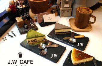 2017 04 04 185140 340x221 - J.W. Cafe 咖啡甜點出自於科技工程師之手,以外帶式為主,店裡也有小小的內用區
