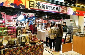2017 04 20 093434 340x221 - 台中新光三越‖年度日本商品展開始囉!限時兩週~日本直送甜點、日式炸物這兒都吃得到!