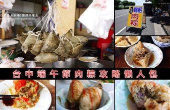 台中端午節肉粽
